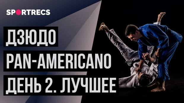 Дзюдо Pan-Americano. День 2. Лучшее
