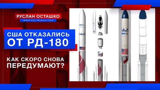 США наконец-то отказались от РД-180. Как скоро они обделаются и передумают?
