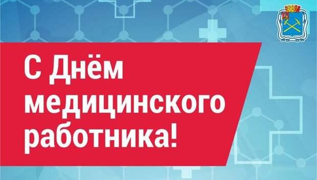 Глава Подольска поздравил медработников округа с профессиональным праздником