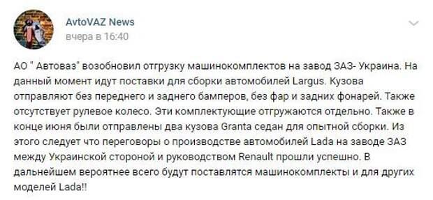 ЗАЗ принял решение собирать российские автомобили