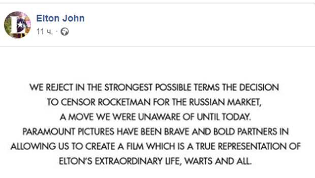 Элтон Джон обиделся: «Рокетмен» в России лишили сцен «голубой любви»