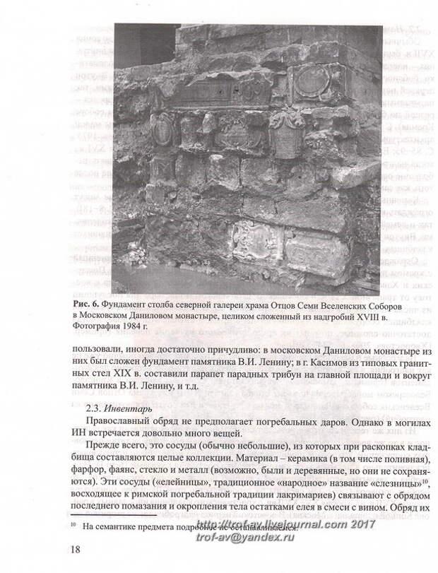 Л.А. Беляев, Опыт изучения некрополей - Методика полевых исследований