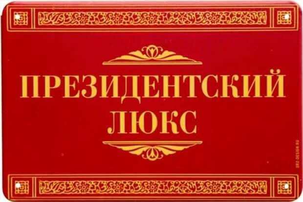 Прикольные вывески. Подборка chert-poberi-vv-chert-poberi-vv-27020330082020-14 картинка chert-poberi-vv-27020330082020-14