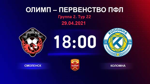 ОЛИМП – Первенство ПФЛ-2020/2021 Смоленск vs Коломна 29.04.2021