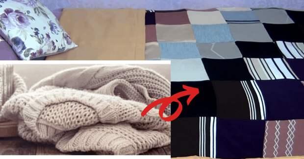Превратите несколько старых свитеров в потрясающее одеяло