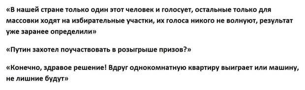 «Проголосовал за Навального, чтобы запутать всех»: Сеть обсуждает онлайн-голосование Путина