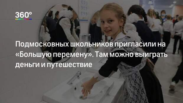 Подмосковных школьников пригласили на «Большую перемену». Там можно выиграть деньги и путешествие