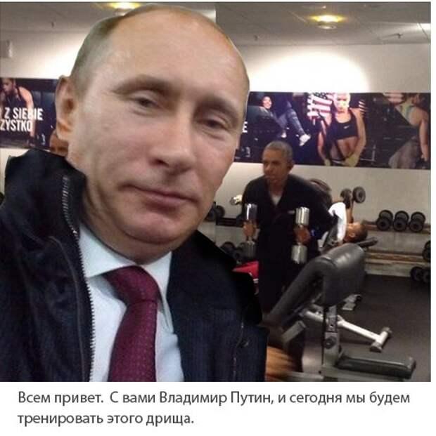 Путин, Обама и другие