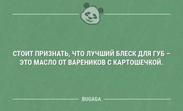 Девчонки завтра воскресенье,значит ещё один выходной и стоит посмеяться. :))))))