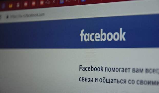 В США подали иск к Facebook о слежке за пользователями через камеры