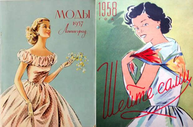 Обложки журналов Моды и Шейте сами, 1957-1958