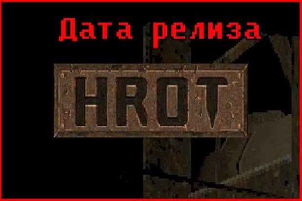 Дата релиза HROT