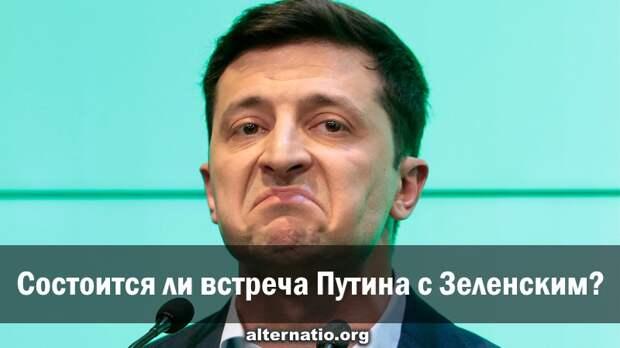 Состоится ли встреча Путина с Зеленским?