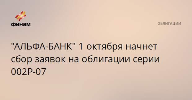 """""""АЛЬФА-БАНК"""" 1 октября начнет сбор заявок на облигации серии 002Р-07"""
