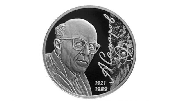 Центробанк РФ выпустит памятную серебряную монету в честь академика Сахарова