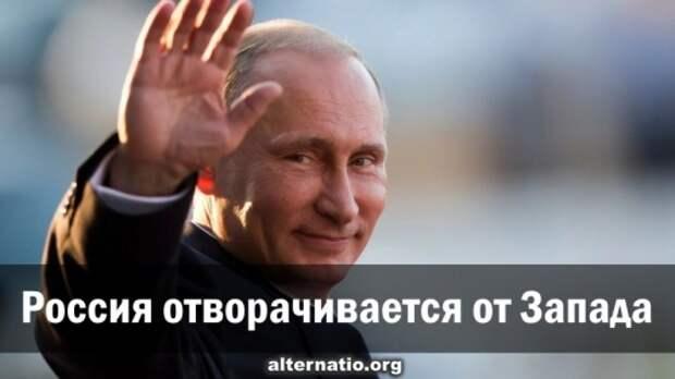 Россия отворачивается от Запада
