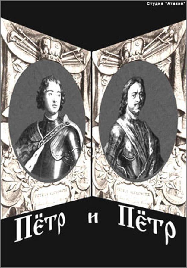 Пётр и Пётр