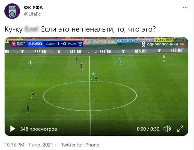 В «Уфе» объяснили нецензурный твит о судействе в матче с «Ахматом»