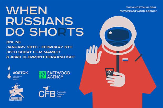 Две российские короткометражки вошли в конкурс фестиваля в Клермон-Ферране