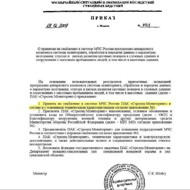 Масштабное внедрение комплекса «Стрелец-Мониторинг» началось в 2009 году с приказа Шойгу