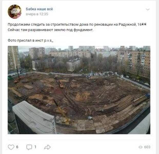 Фото дня: строительство дома по реновации на Радужной