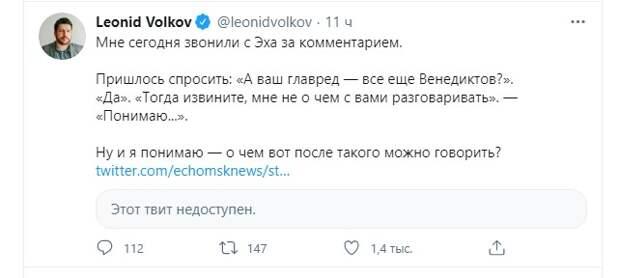 Глава штаба Навального в панике: никто не хочет слушать Волкова