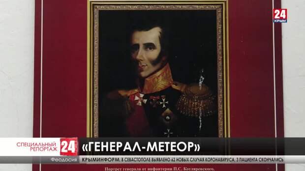 В Феодосии откроют памятник генералу Петру Котляревскому