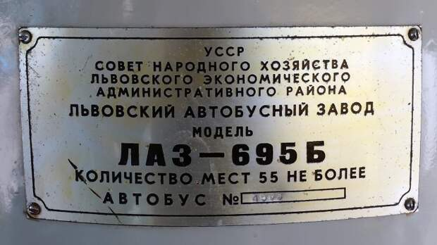 Согласно заводскому №№ на этой табличке, автобус выпущен в середине 1959 года ЛАЗ, авто, автобус, автомир, гагарин, космодром, лаз-695б, юрий гагарин