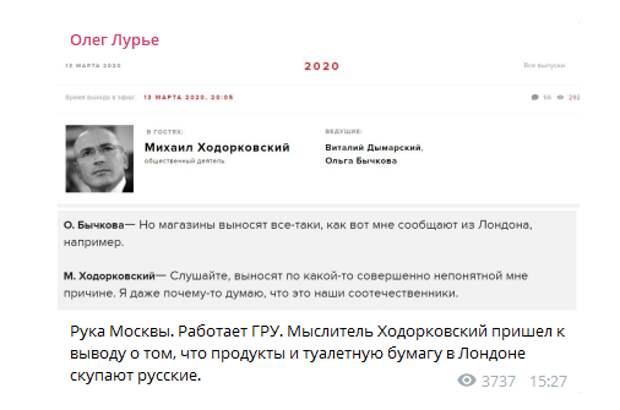 Ходорковский нашел похитителей туалетной бумаги в Лондоне
