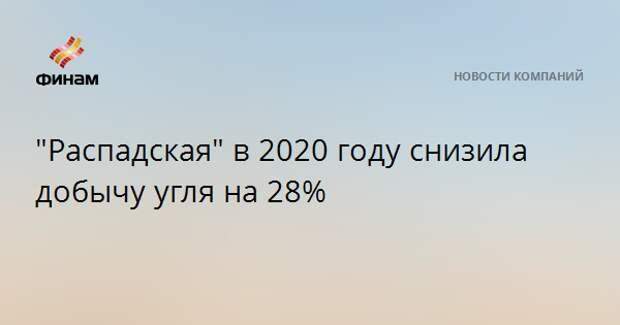 """""""Распадская"""" в 2020 году снизила добычу угля на 28%"""