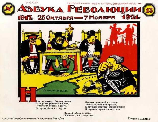 Азбука революции (Н) - Адольф Страхов