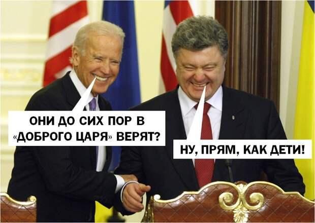 Украинские плацдарм, полигон и инструмент Джо Байдена