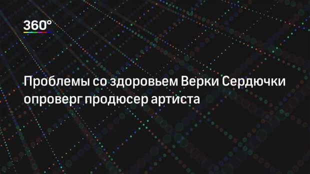 Проблемы со здоровьем Верки Сердючки опроверг продюсер артиста