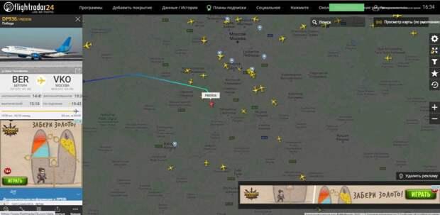 Шах и мат: Самолет с Навальным сел в  Шереметьево