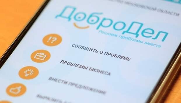 Жителей Подмосковья приглашают поучаствовать в опросе про удаленную работу на «Доброделе»