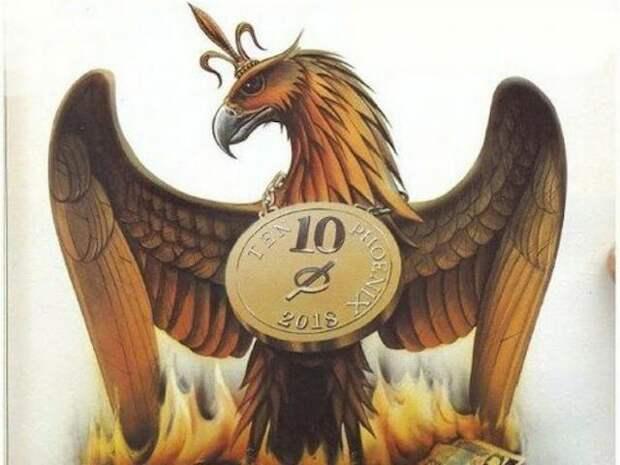 Новая валюта «Феникс» мировых банкстеров готов заменить рушащийся доллар