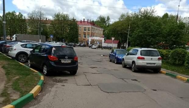 Подольчанин пожаловался на отсутствие ремонта на дороге по улице Трудовая