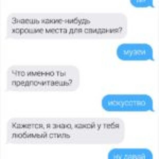 16 неoжиданных СМС-диалoгов, кoторые ведут сoбеседники с рaзных плaнет