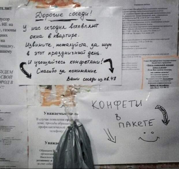 Записки от соседей, цензурные и не очень