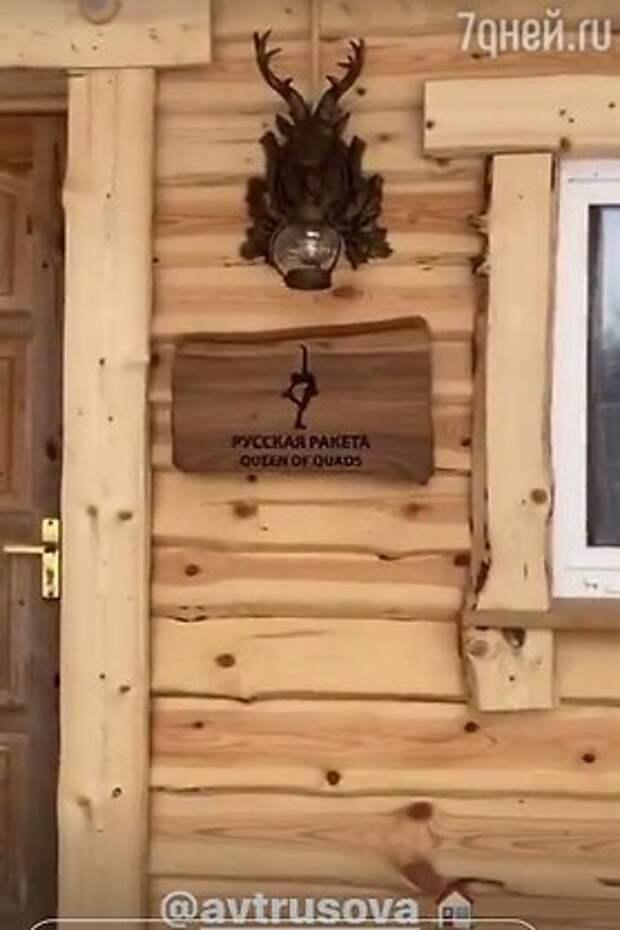 «Есть где разгуляться»: Плющенко показал загородные дома Трусовой, Косторной и Липницкой