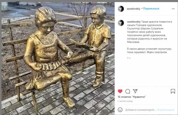 Фото дня: отлил детей в бронзе
