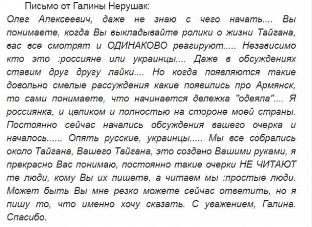 Как владелец крымского парка львов «Тайган» хвалит Украину