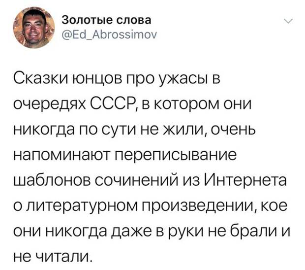 И СНОВА О ЖИЗНИ В СССР