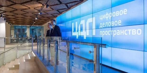 Сергунина: Более 190 тыс человек посетили «Цифровое деловое пространство» за три года