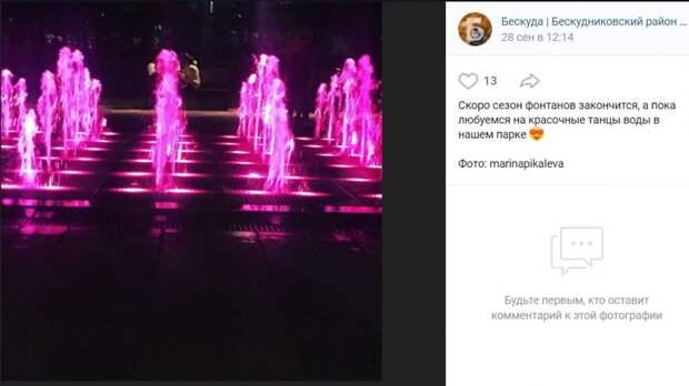 Фото дня: розовые гейзеры парка Фёдорова