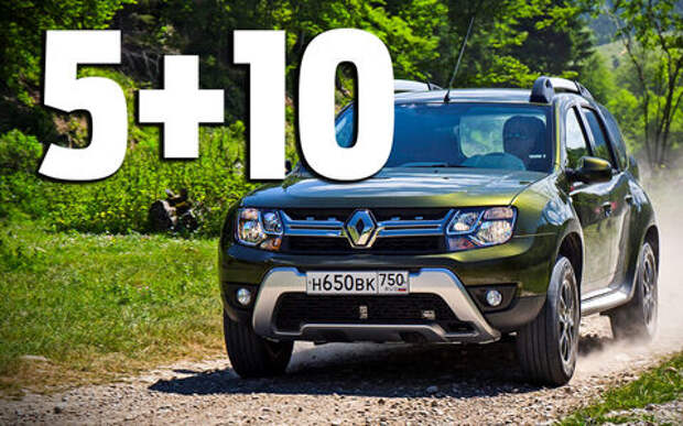 Renault Duster: пять лет продаж и десять удивительных фактов