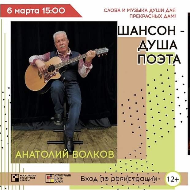 В культурном центре на улице Свободы пройдет концерт шансона