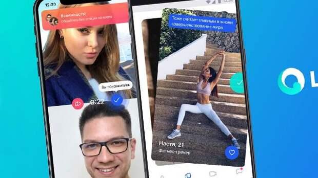 """""""ВКонтакте"""" запустила новое приложение для знакомств"""