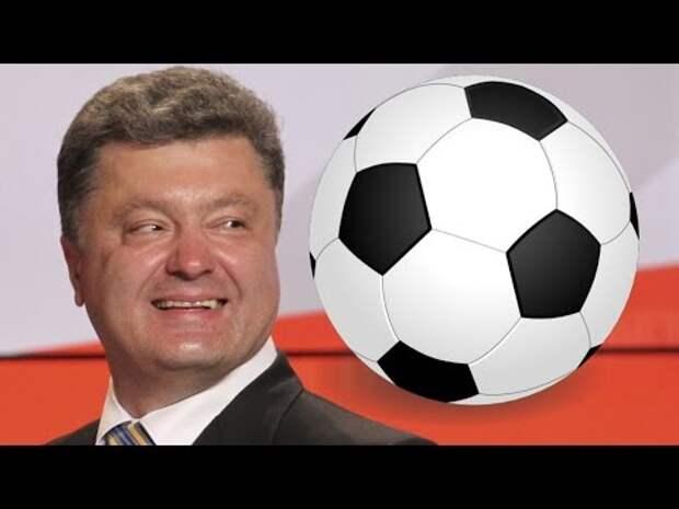 Как Путин не получилось: Порошенко высмеяли за плохую игру в футбол