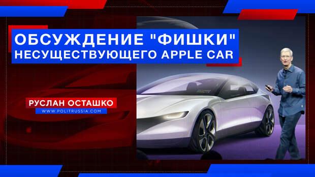 Имитация всё глубже: креаклы обсуждают «фишки» несуществующего автомобиля Apple